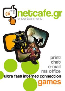 Netcafe.gr Prestige